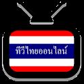 ดูทีวีออนไลน์ (ThaiTV) icon