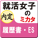 タブレット就職活動(就活)履歴書・ES女子 icon