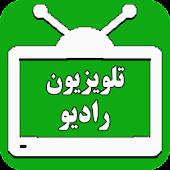 تلویزیون و رادیو جیبی