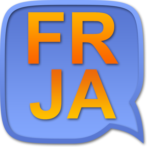 French Japanese dictionary 書籍 App LOGO-APP試玩
