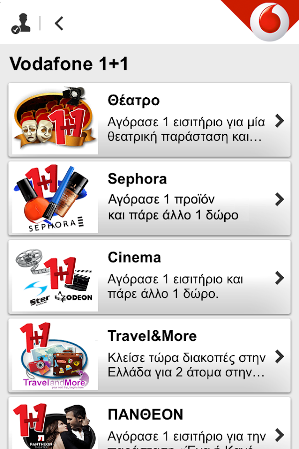 My Vodafone (GR) - screenshot
