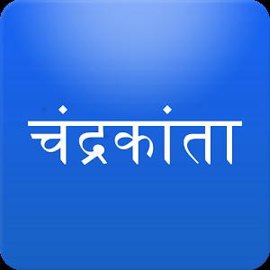Novel chandrakanta hindi pdf