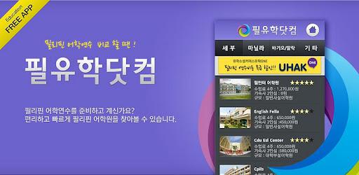 필리핀 어학연수 비교 필유학닷컴 Apps Bei Google Play