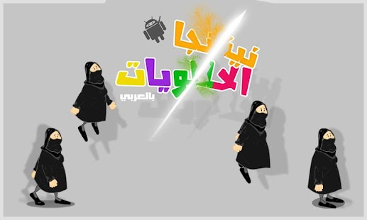 Arabic Sweets NINJA- screenshot thumbnail
