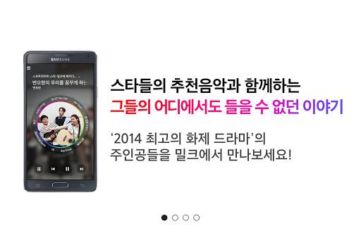 밀크 - MILK 무료 뮤직 앱