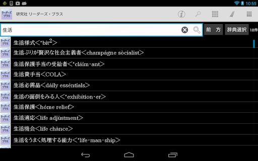 【免費書籍App】研究社 リーダーズ・プラス-APP點子