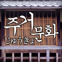 일본-주거문화 icon