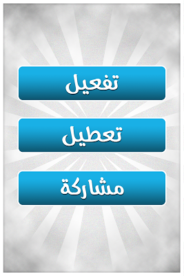ناطق اسم المتصل بالانجليزية - screenshot