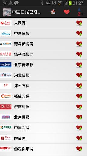 中國報紙和新聞