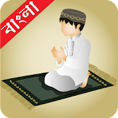 Bangla Dua ( দু'আ )