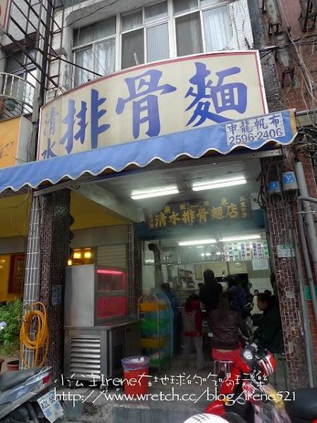 【三重】豐原清水排骨酥湯