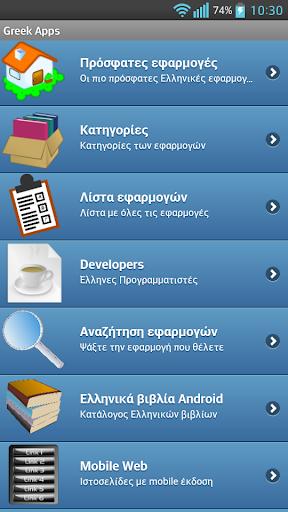 Ελληνικές Εφαρμογές
