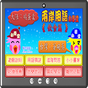 兩岸用語小學堂飲食篇 icon