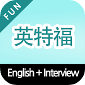 英特福 - English Interview-TOEIC