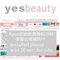 美容院化妝品護膚品批發頂讓分租工作招聘yesbeauty logo