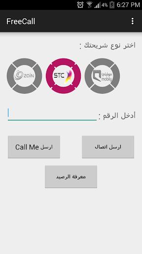 ارسال اتصال مجاني FreeCall