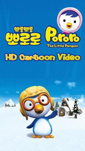 Pororo Video HD