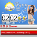 Wi Weather Beauty Widget logo