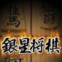 銀星将棋 logo