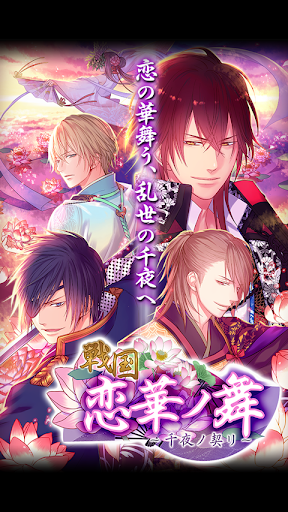 戦国◆恋華ノ舞~千夜ノ契リ~【無料恋愛ゲーム】