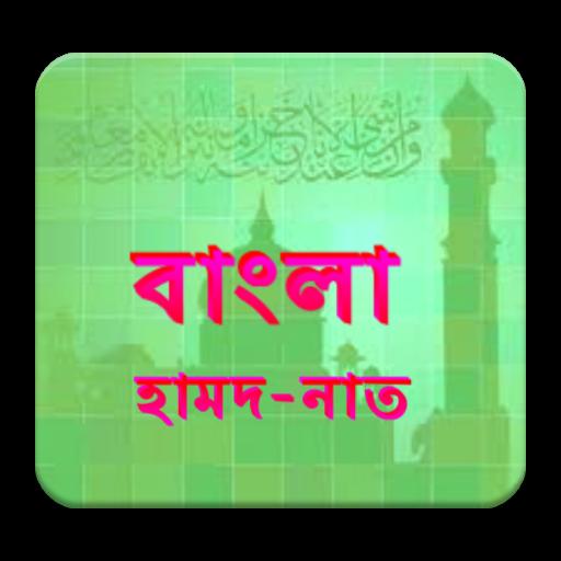 Bangla Hamd-Naat