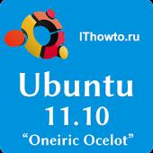 Ubuntu 11.10 Пошаговые советы