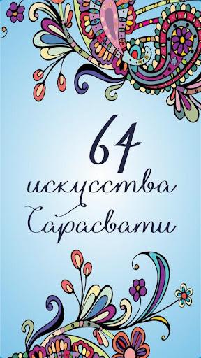 64 искусства Сарасвати