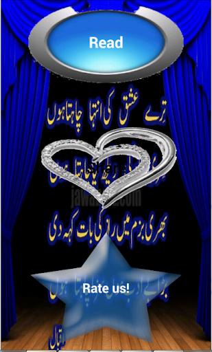Urdu Shayari Urdu Poetry
