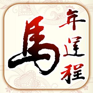 2014生肖運程 祈福消災  靈符轉運 LOGO-APP點子