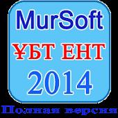 Ент 2014 pro