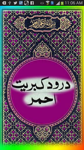 Durood Kibreet Ahmar Shareef