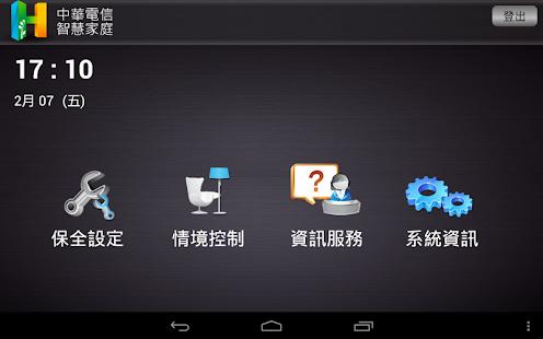 玩免費工具APP|下載CHT eHome app不用錢|硬是要APP