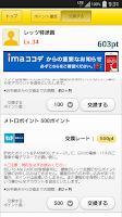 Screenshot of imaココデ いまここでお得にポイントを貯めよう!