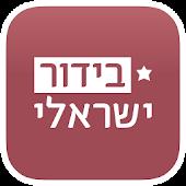 בידור ישראלי