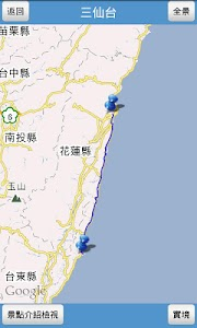 Taiwan East Coast 720 Panorama screenshot 7