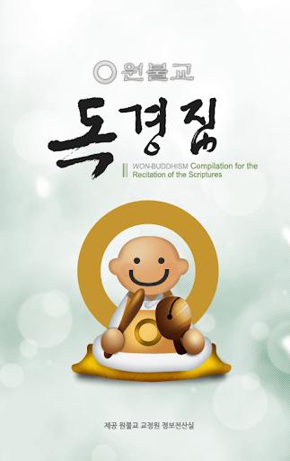 원불교 독경집