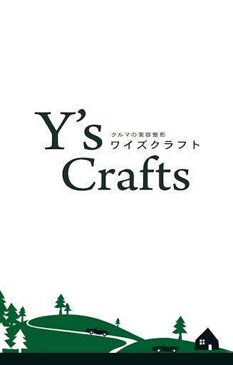 クルマの美容整形 ワイズクラフト -Y's Crafts-