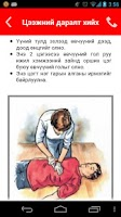 Screenshot of Анхны тусламж (First Aid)