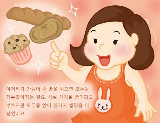 【免費教育App】[동화앱] 빵아저씨-APP點子
