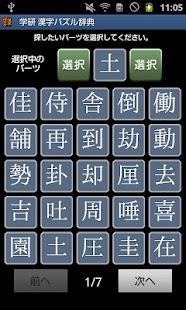 学研 漢字パズル辞典- screenshot thumbnail