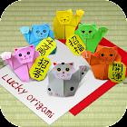Lucky Origami icon