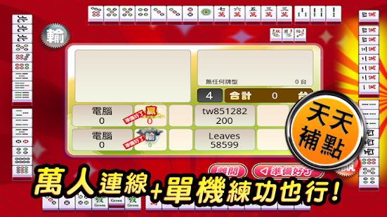Taiwan Mahjong Online - screenshot thumbnail