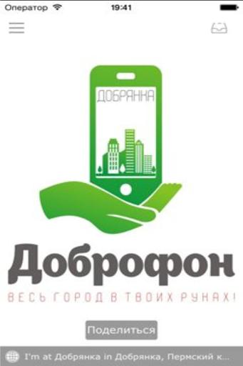 Доброфон справочник г.Добрянка