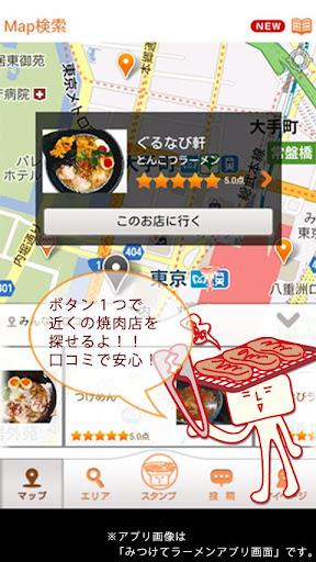 ぐるなび みつけて焼肉 /グルメなレストランの口コミ検索