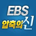 EBS 압축의 신 - 수능 외국어영역 전홍철 icon