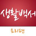 생활백서 - 요리편 icon