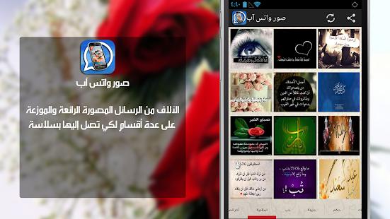 صور واتس اب 2015 - screenshot thumbnail