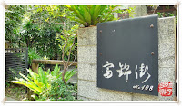 富錦街NO.108