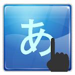 Handwriting Japanese Kanji