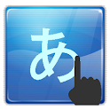Handwriting Japanese Kanji icon